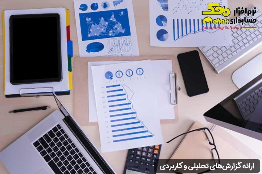 ارائه گزارشهای تحلیلی و کاربردی