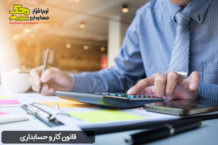قانون کار و حسابداری