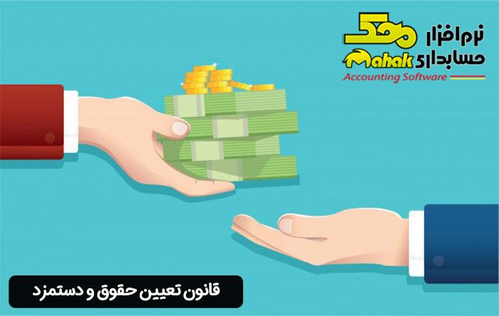 قانون تعیین حقوق و دستمزد