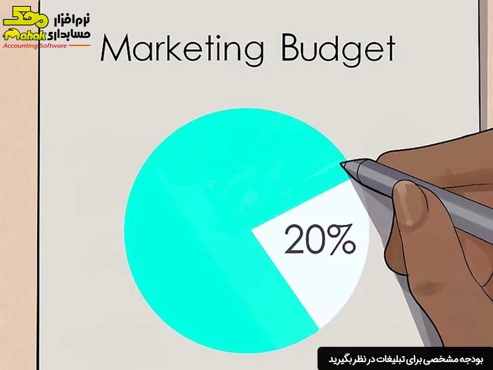 بودجه مشخصی برای تبلیغات در نظر بگیرید
