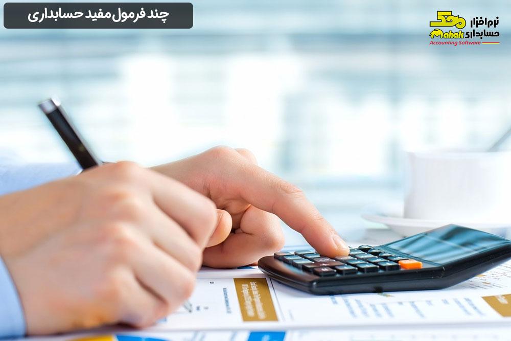 چند فرمول مفید حسابداری
