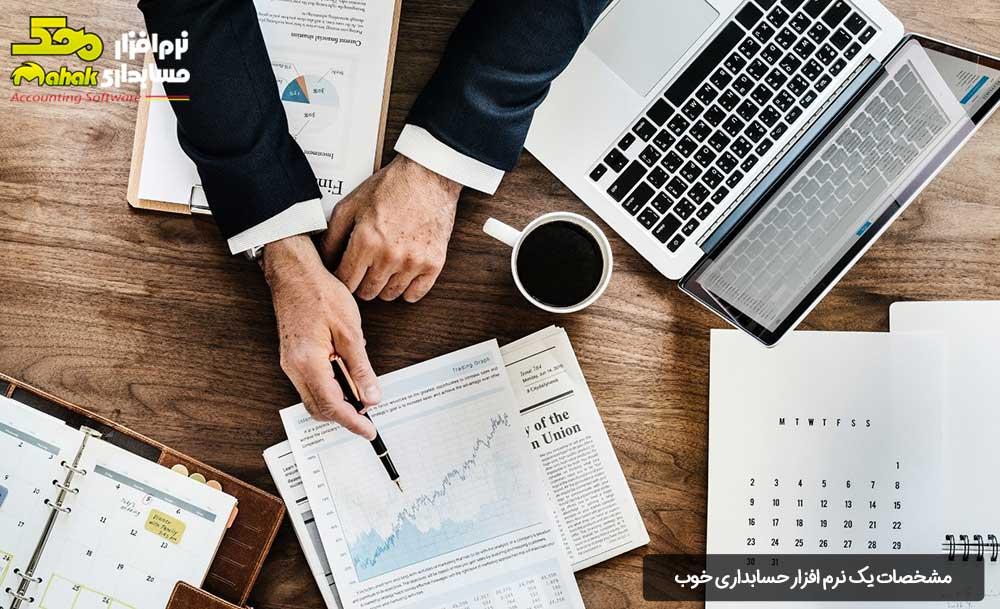 مشخصات یک نرم افزار حسابداری خوب