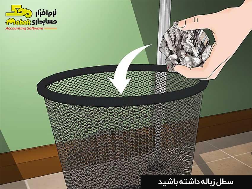 سطل زباله داشته باشید و موارد غیرضروری را دور بریزید