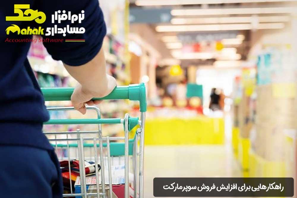 راهکارهایی برای افزایش فروش سوپرمارکت