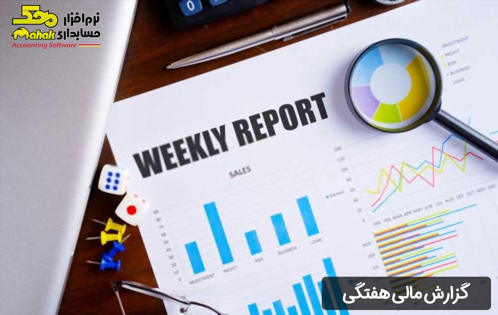 گزارش مالی هفتگی