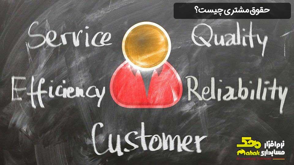حقوق مشتری چیست؟