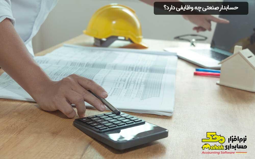 حسابدار صنعتی چه وظایفی دارد؟