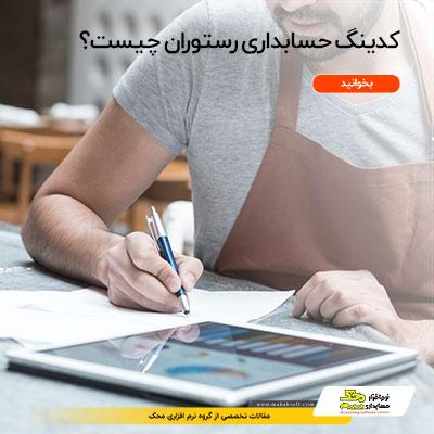 What is restaurant accounting coding 1 محک طعم جدیدی از حسابداری (نرم افزار حسابداری فروشگاهی،نرم افزار حسابداری شرکتی،نرم افزار حسابداری تولیدی)