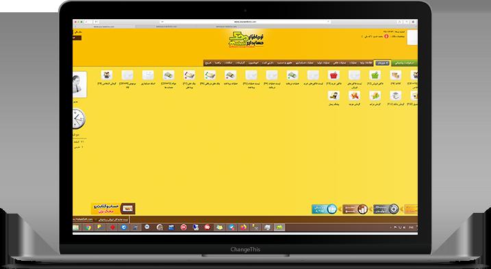 laptop محک طعم جدیدی از حسابداری (نرم افزار حسابداری فروشگاهی،نرم افزار حسابداری شرکتی،نرم افزار حسابداری تولیدی)