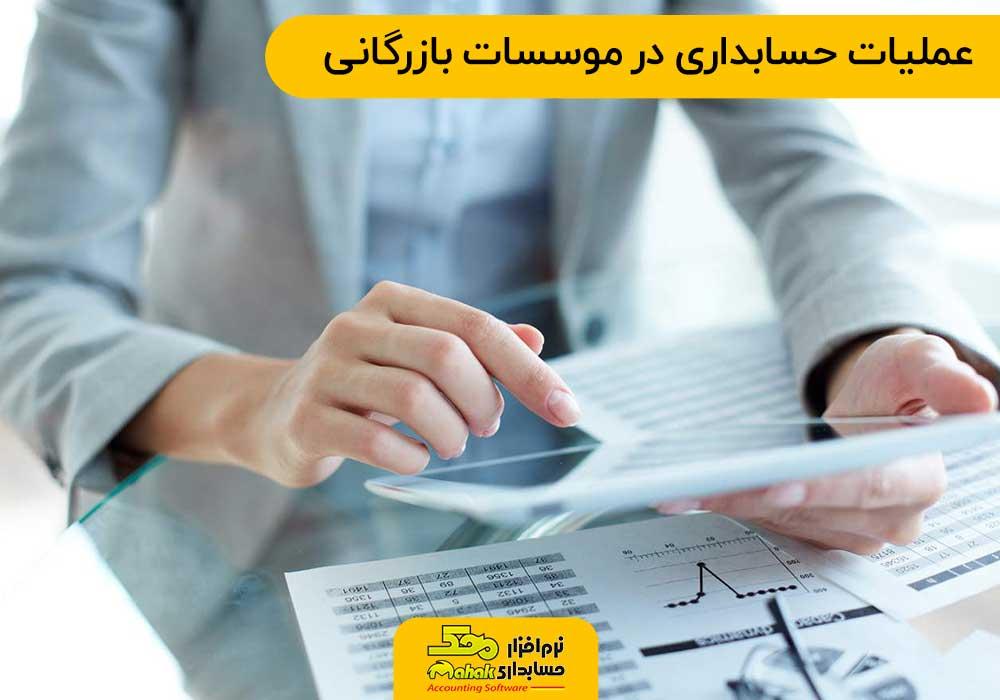 عملیات حسابداری در موسسات بازرگانی