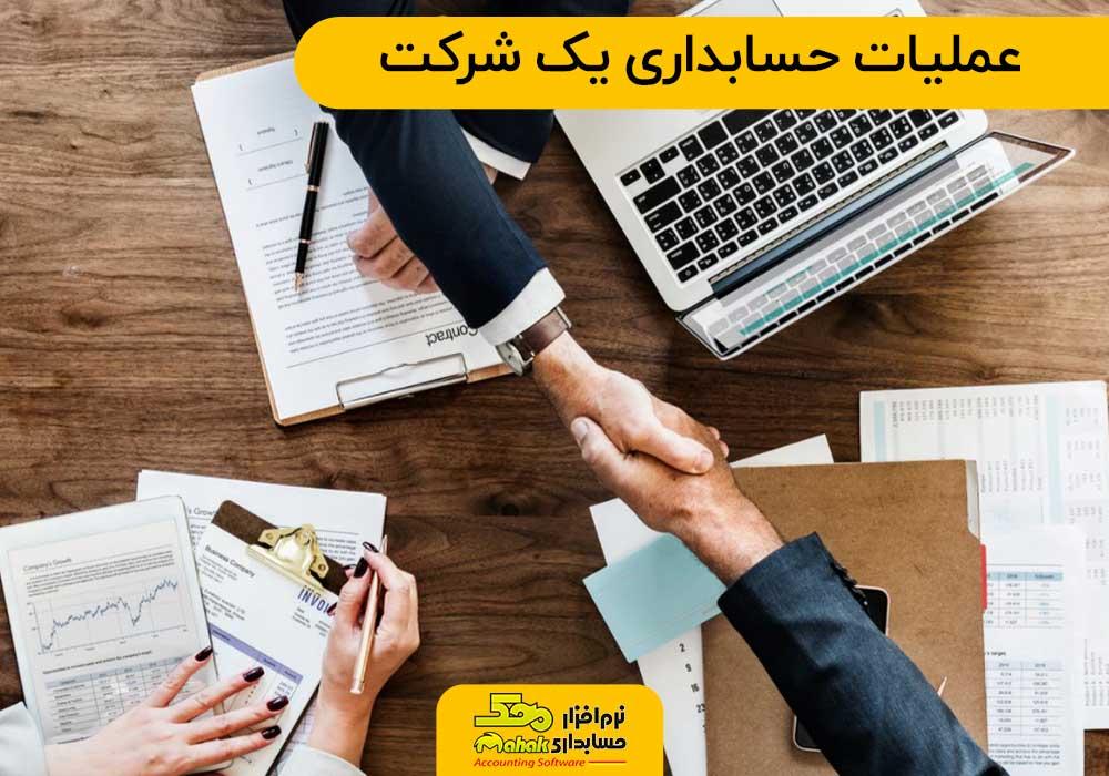 عملیات حسابداری یک شرکت