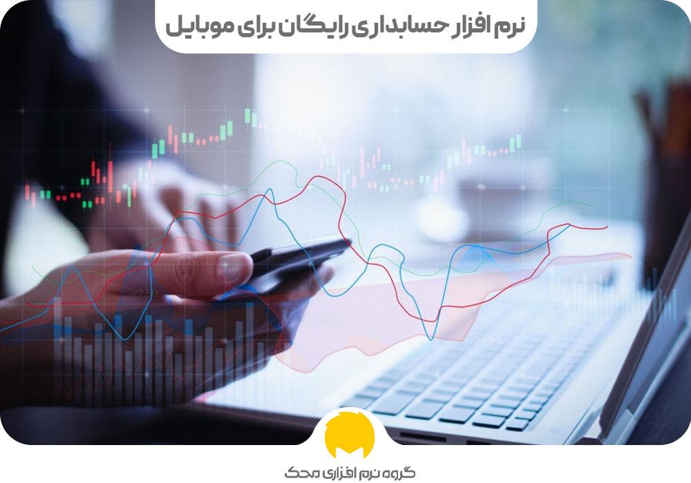 نرم افزار حسابداری رایگان برای موبایل