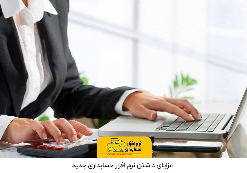 مزایای داشتن نرم افزار حسابداری جدید