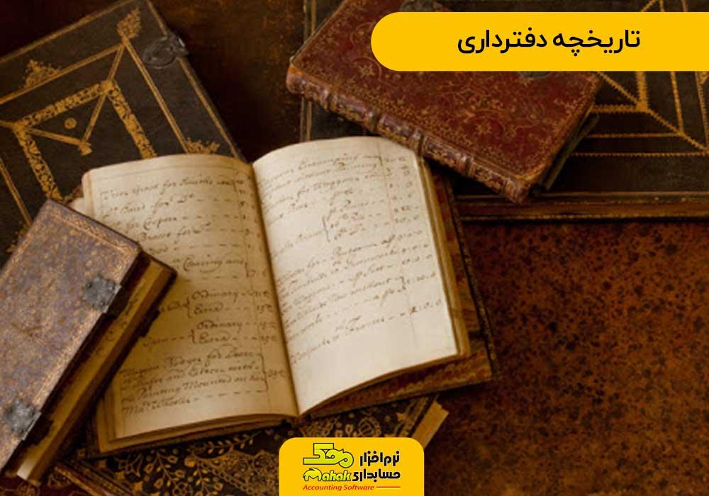 تاریخچه دفترداری