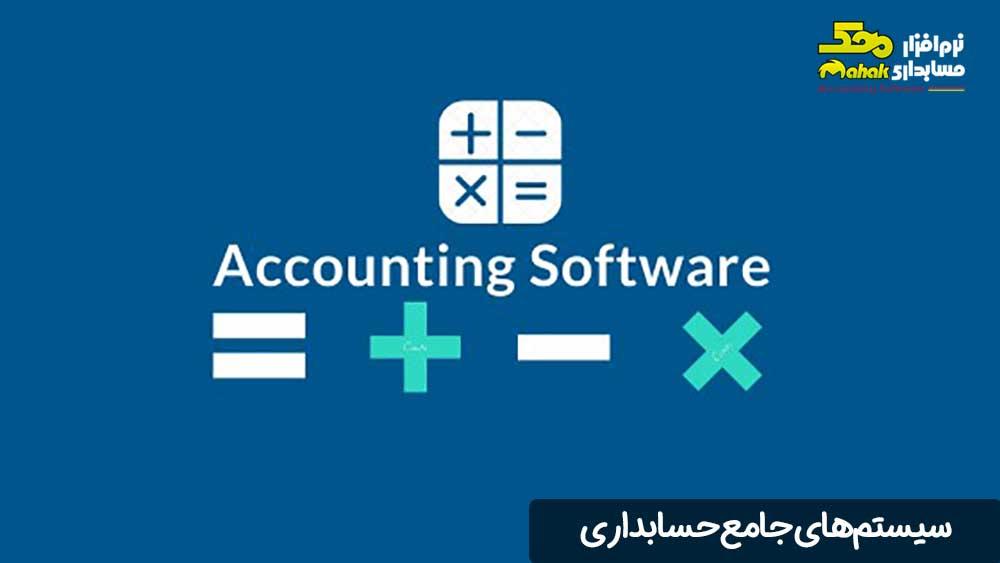 داشتن سیستم حسابداری یک الزام قانونی است