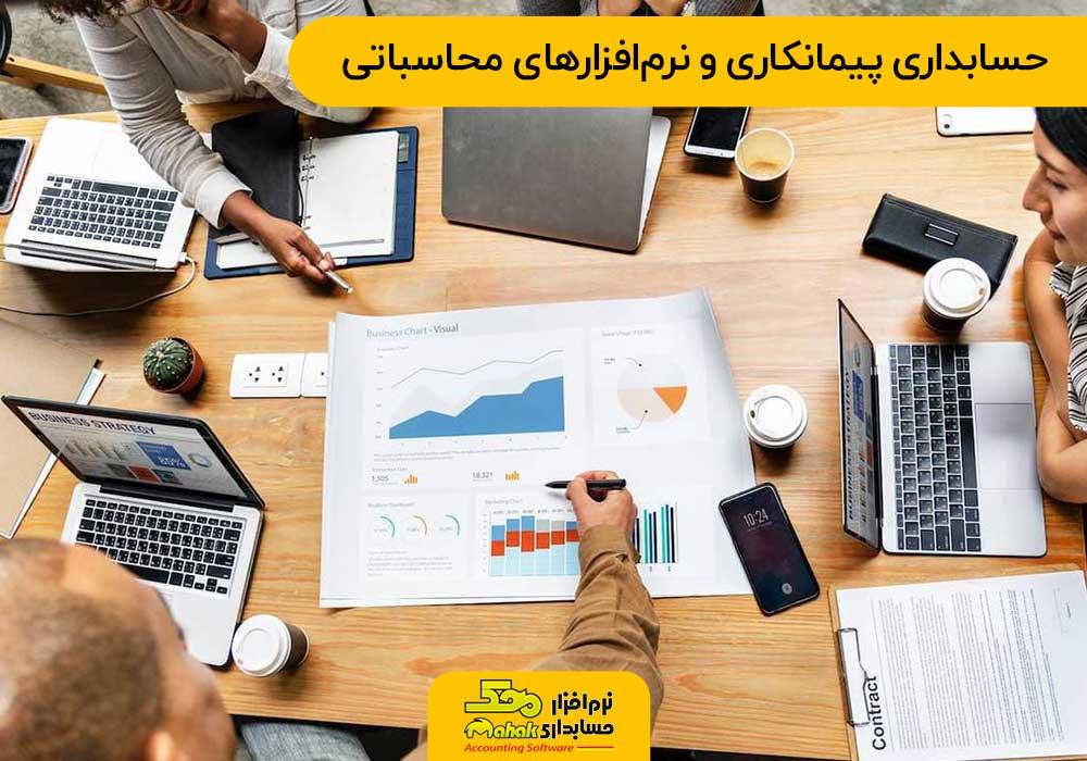 حسابداری پیمانکاری و نرمافزارهای محاسباتی