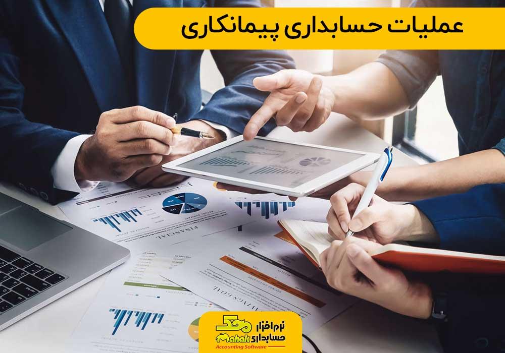 عملیات حسابداری پیمانکاری