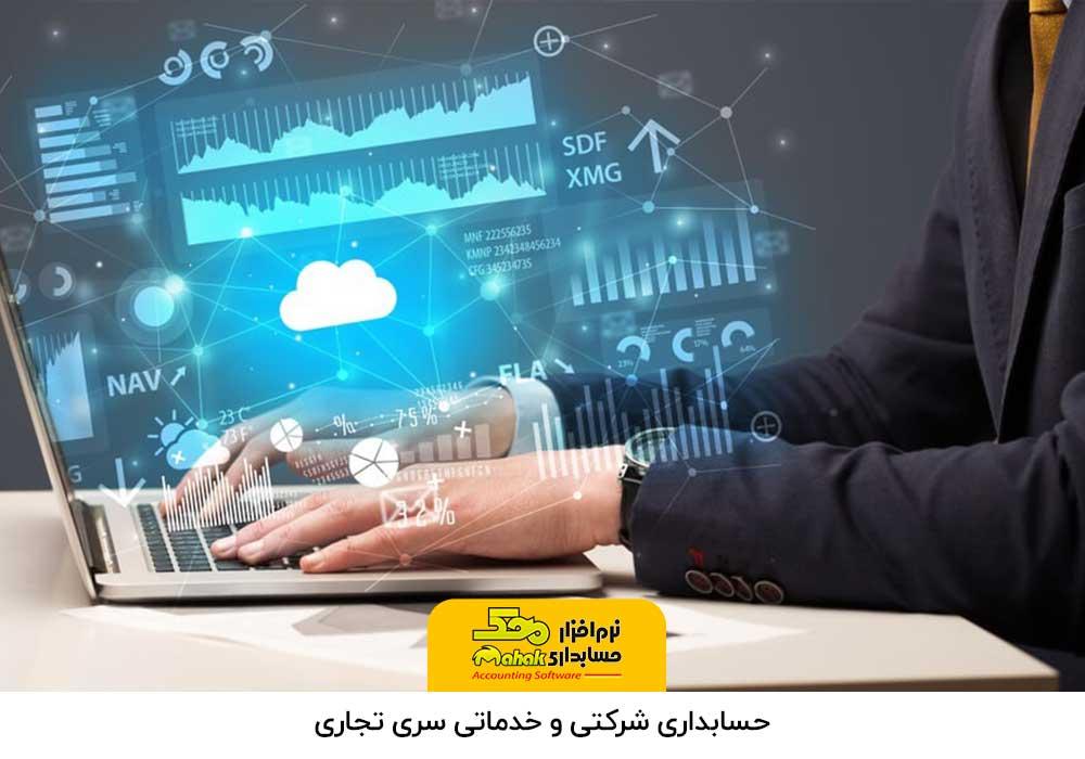 انواع نرم افزار حسابداری شرکتی و خدماتی سری تجاری