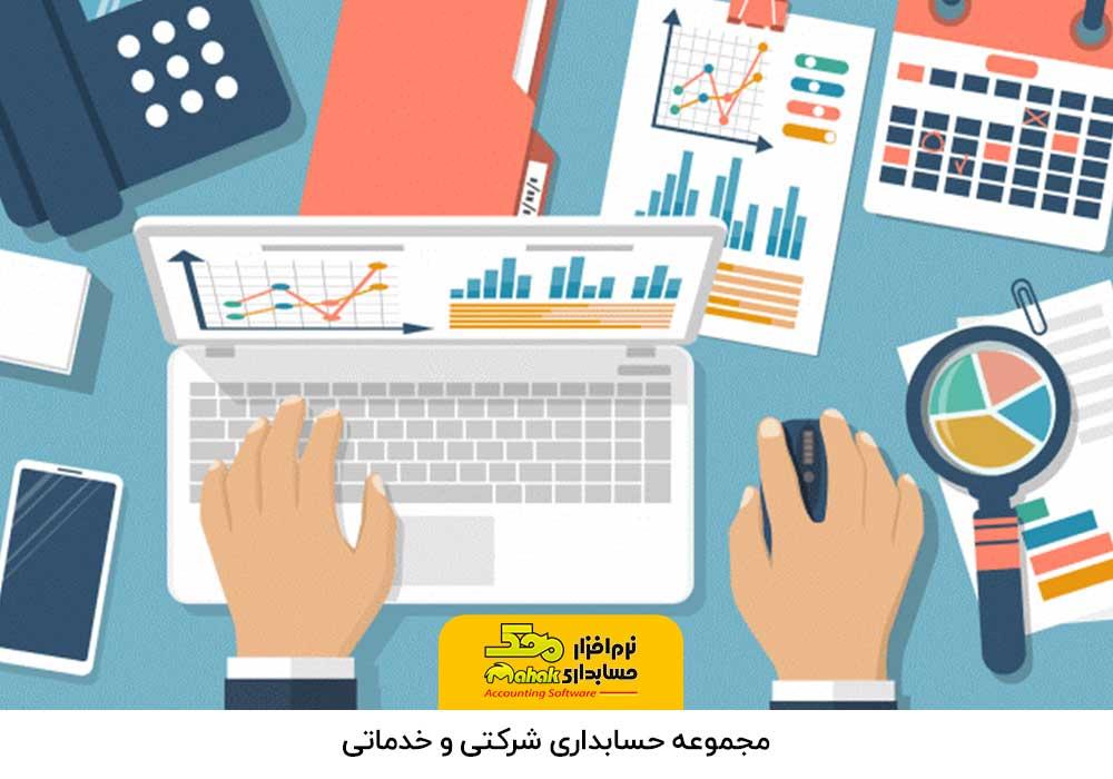 مجموعه حسابداری شرکتی و خدماتی