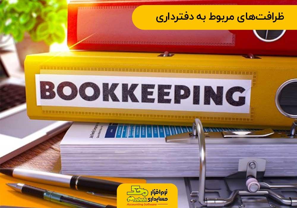 Delicacies related to bookkeeping محک طعم جدیدی از حسابداری (نرم افزار حسابداری فروشگاهی،نرم افزار حسابداری شرکتی،نرم افزار حسابداری تولیدی)