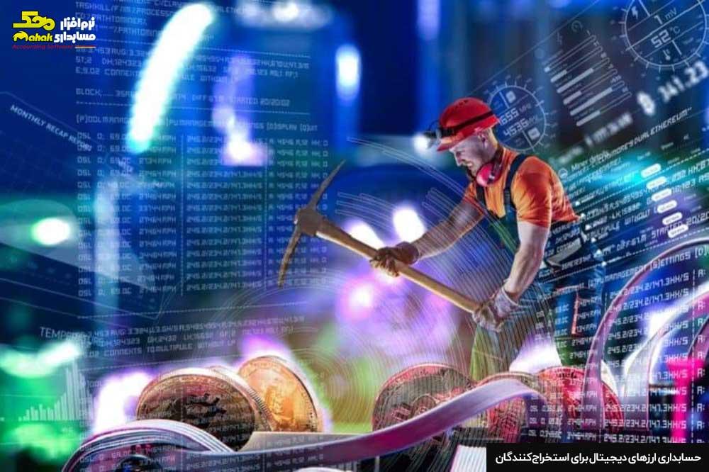 حسابداری ارزهای دیجیتال برای استخراجکنندگان