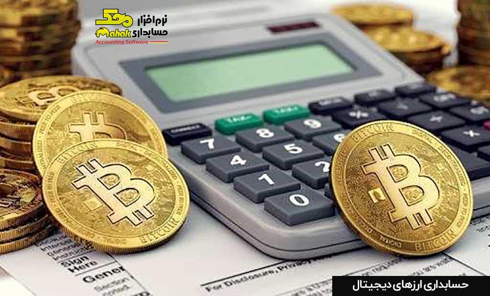 ارز دیجیتال، پول نیست!