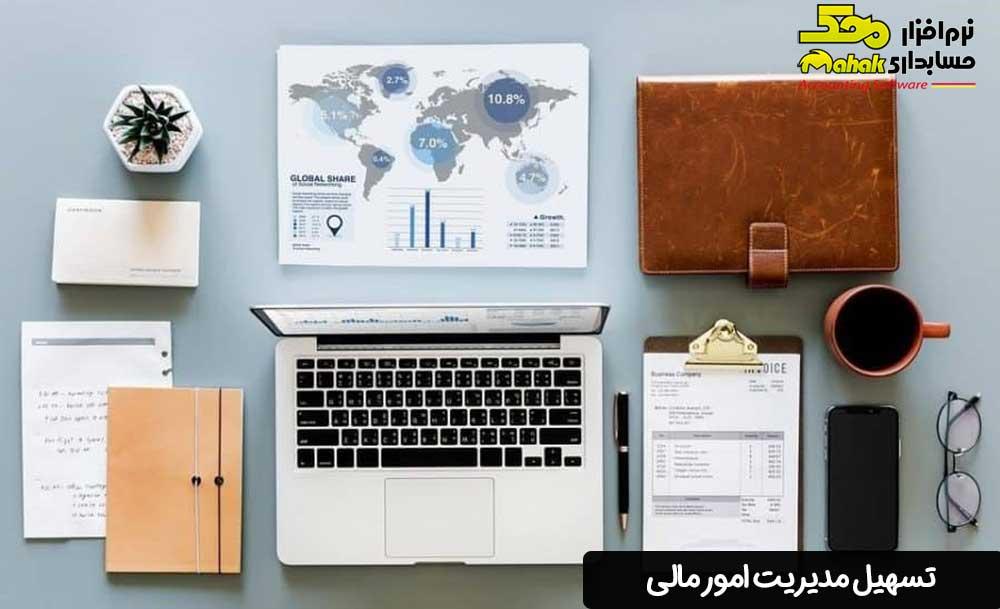 تسهیل مدیریت امور مالی