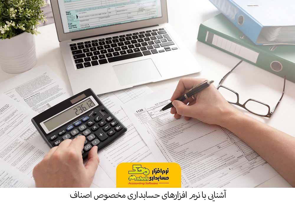 نرم افزارهای حسابداری مخصوص اصناف