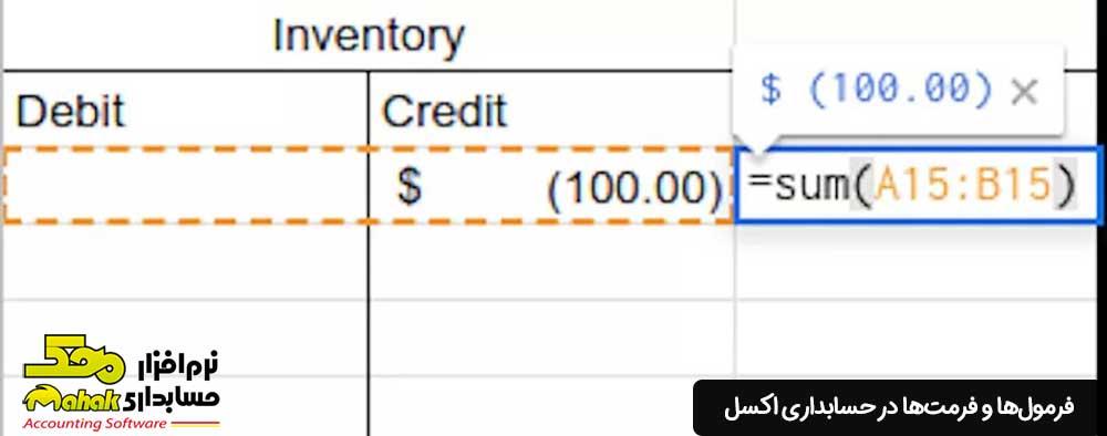 فرمولها و فرمتها در حسابداری اکسل