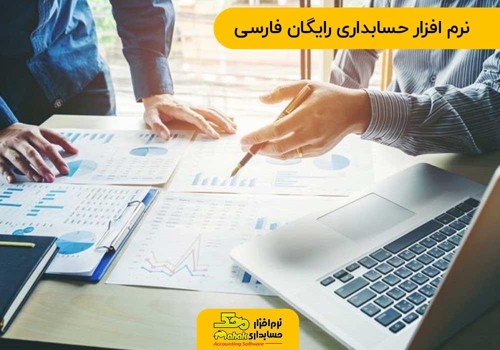نرم افزار حسابداری رایگان فارسی