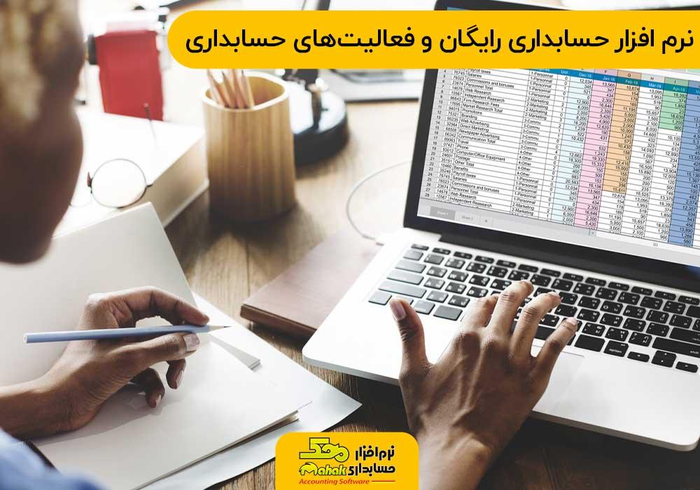 نرم افزار حسابداری رایگان و فعالیتهای حسابداری