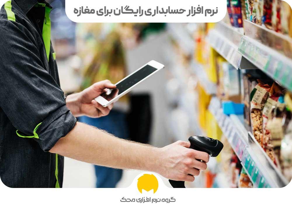 نرم افزار حسابداری رایگان برای مغازه