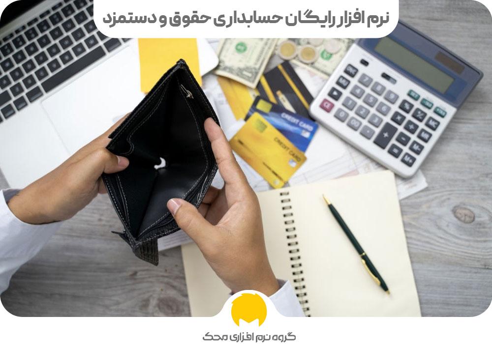 نرم افزار رایگان حسابداری حقوق و دستمزد