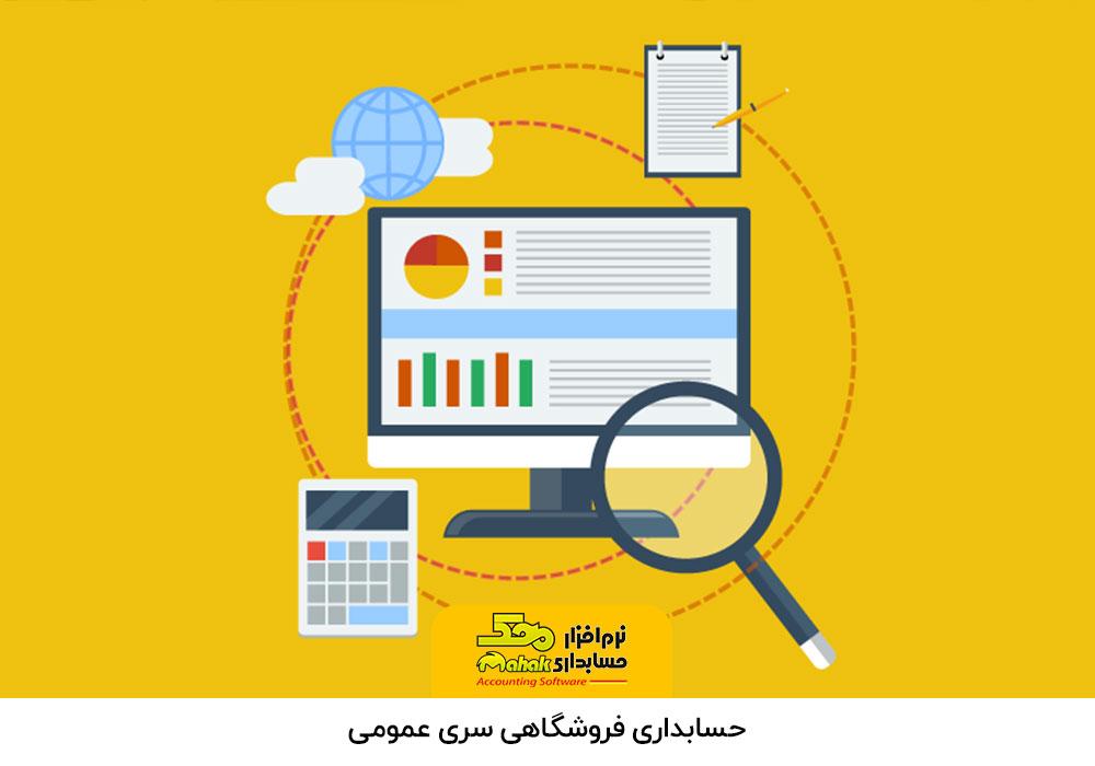 نرم افزار حسابداری فروشگاهی سری عمومی