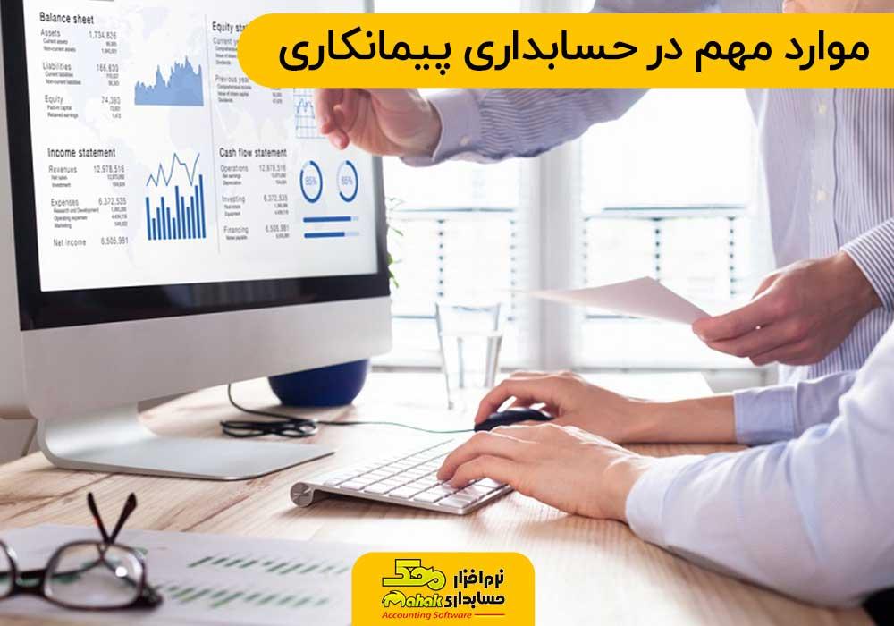 موارد مهم در حسابداری پیمانکاری