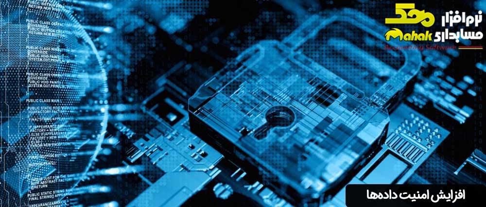 افزایش امنیت دادهها