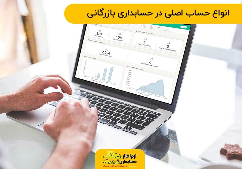انواع حساب اصلی در حسابداری بازرگانی