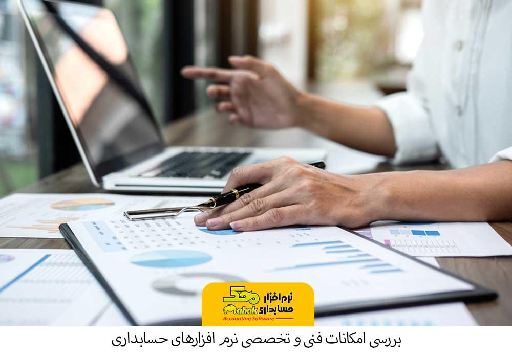 بررسی امکانات فنی و تخصصی نرم افزارهای حسابداری