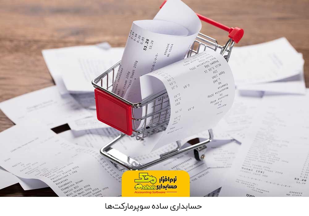 حسابداری ساده سوپرمارکتها