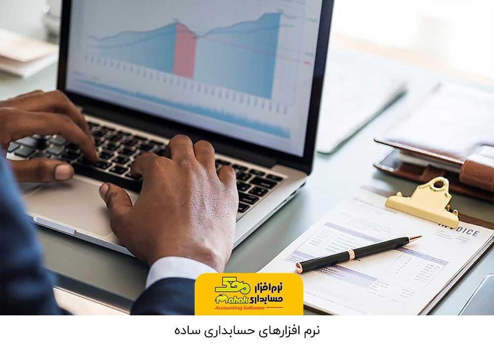 نرم افزارهای حسابداری ساده