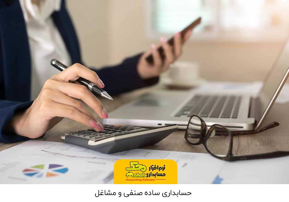 حسابداری ساده صنفی و مشاغل