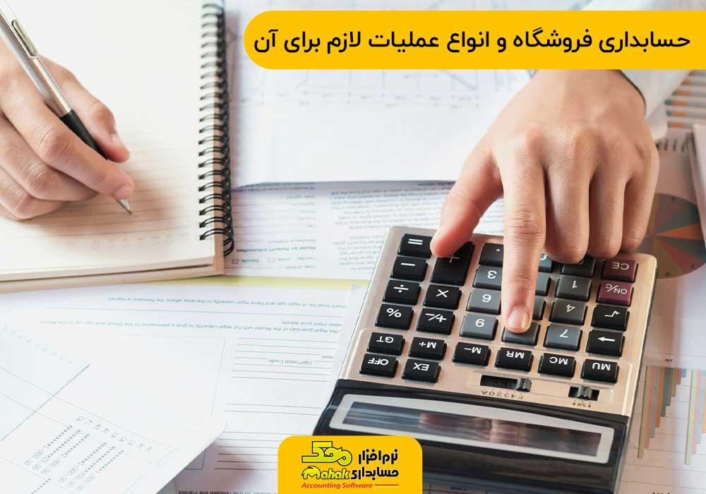 حسابداری فروشگاه و انواع عملیات لازم برای آن