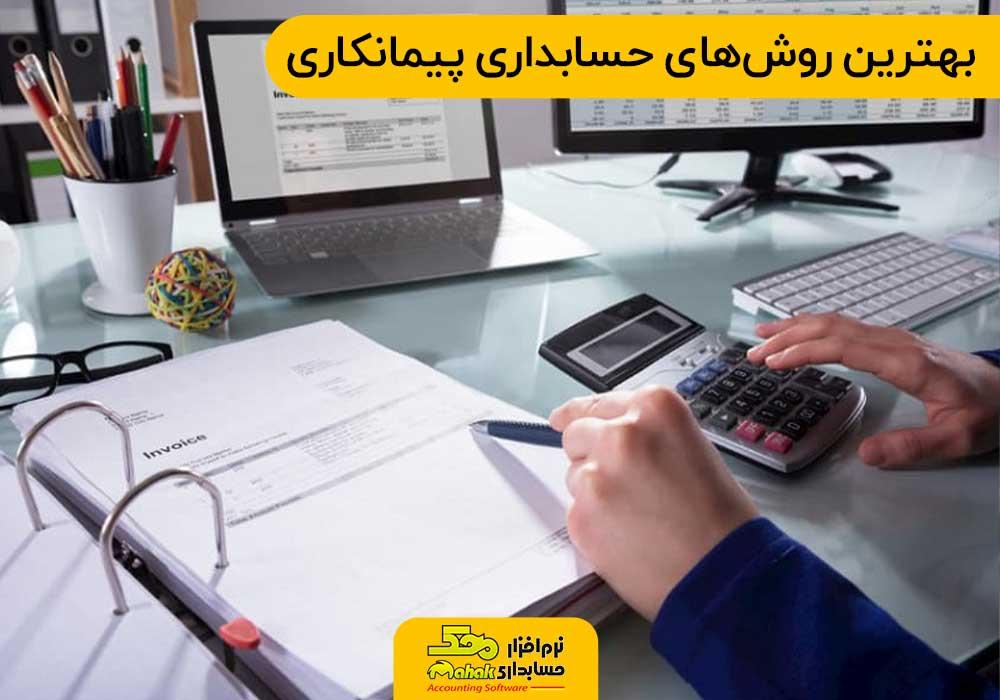 بهترین روشهای حسابداری پیمانکاری