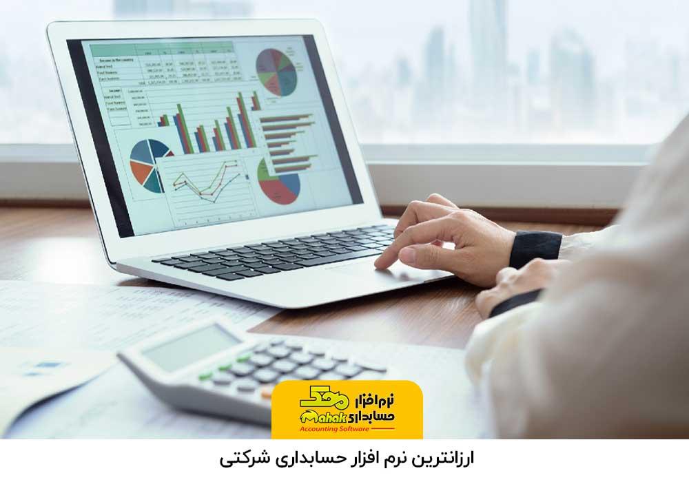 ارزانترین نرم افزار حسابداری شرکتی