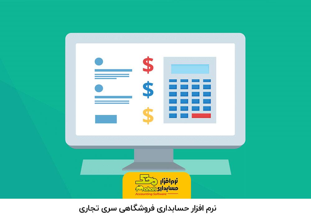 نرم افزار حسابداری فروشگاهی سری تجاری