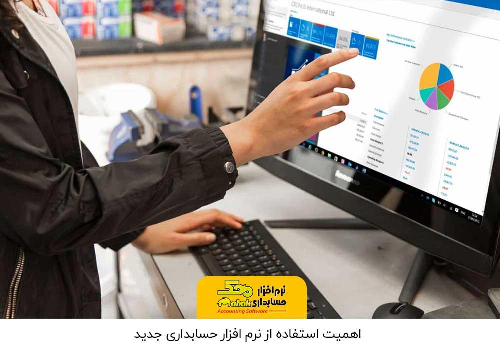 استفاده از نرم افزار حسابداری جدید