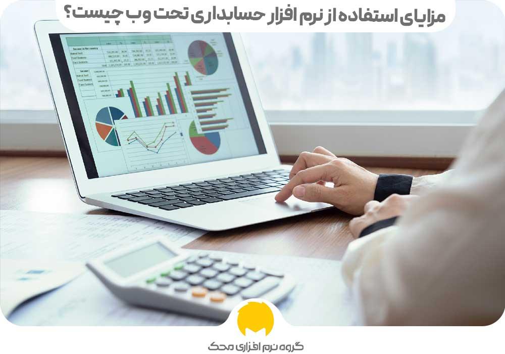 مزایای استفاده از نرم افزار حسابداری تحت وب چیست؟