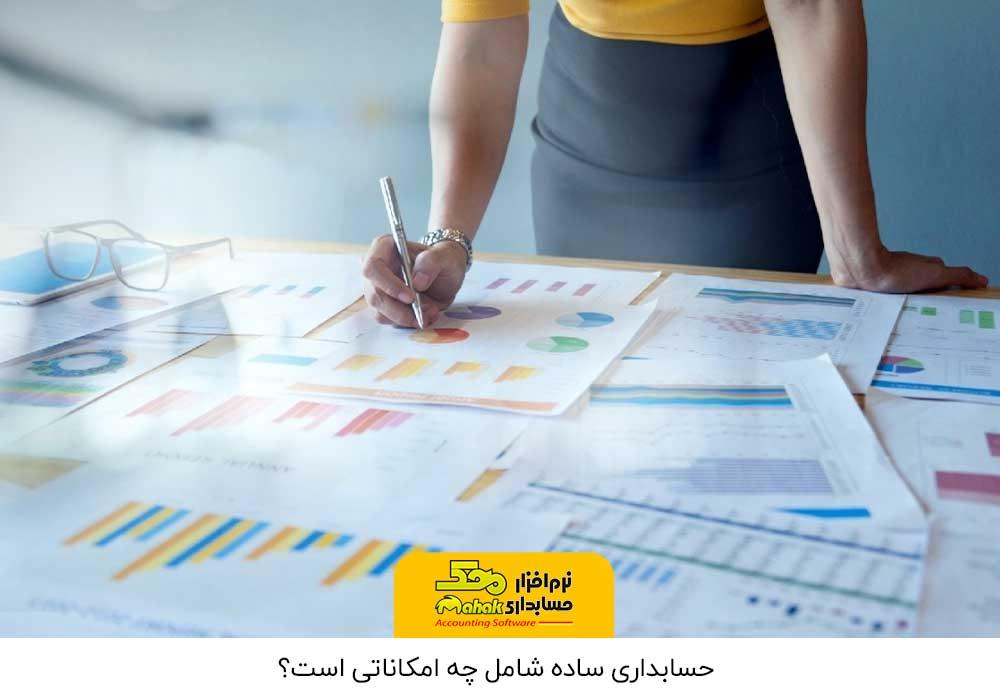 حسابداری ساده شامل چه امکاناتی است؟