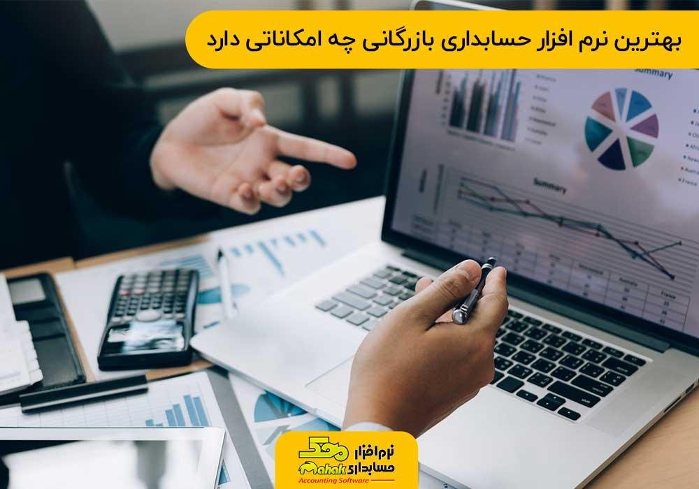بهترین نرم افزار حسابداری بازرگانی چه امکاناتی دارد