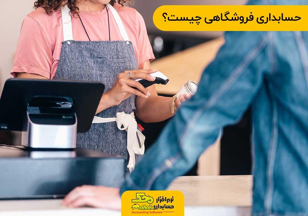 حسابداری فروشگاهی چیست؟